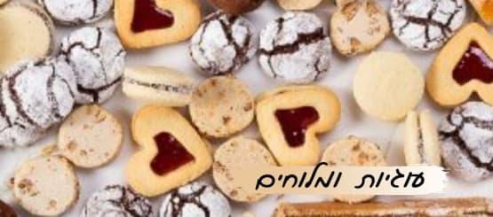 עוגיות ומלוחים