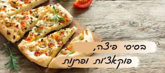 בסיסי פיצה, פוקאצ'ות ופרנות