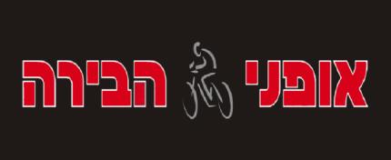 אופני הבירה