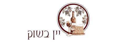 יין בשוק