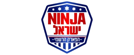 נינג'ה ישראל-החנות הרשמית