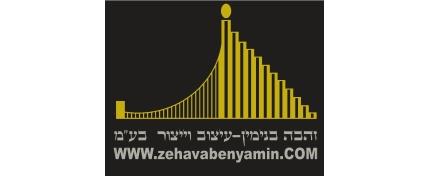 Studio Zehava Benyamin