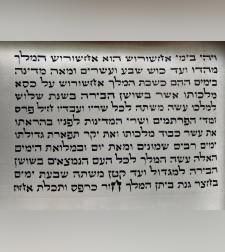 מגילת אסתר 11 שורות