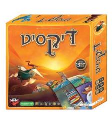 דיקסיט - DIXIT