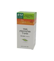סופר מולטי ויטמין  ומינרל בתוספת Co-Q10 (120 טבליות)