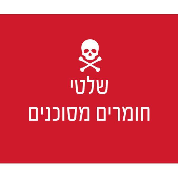 שילוט לחומרים מסוכנים