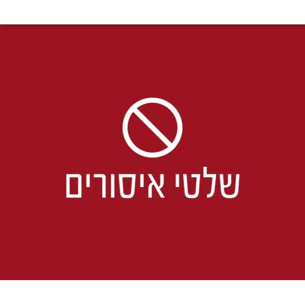 שלטי איסורים