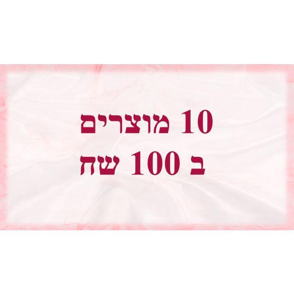 10 מוצרים ב 100 שח