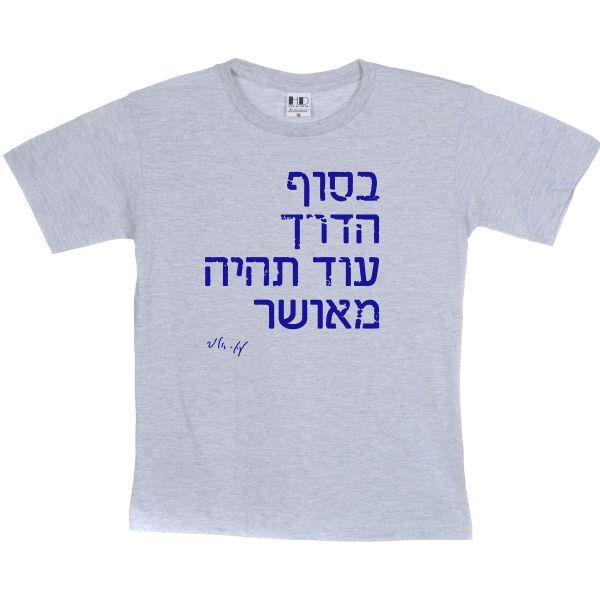 חולצות לילדים