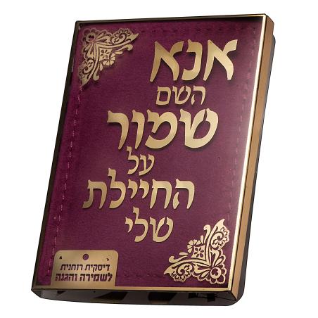 מתנת גיוס - דיסקית שמירה והגנה לחיילת