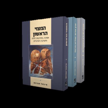 טרילוגיה - סט 3 הספרים
