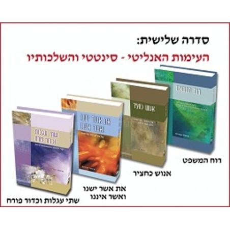 .... ספרי הקוורטט -   רכישה אצל דפנה   052-3322444 כל ספר 60 ש