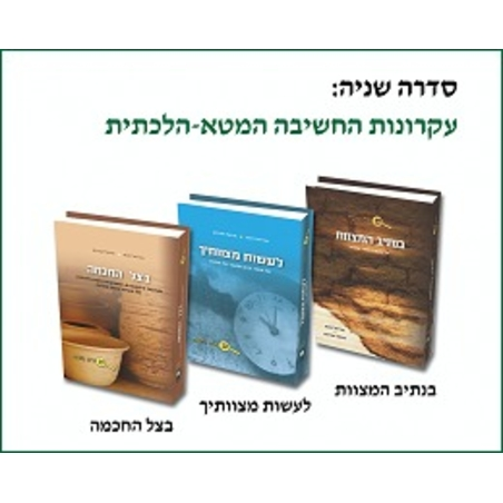 ספרי מידה טובה - רכישה אצל דפנה 052-3322444 כל ספר 50 ש