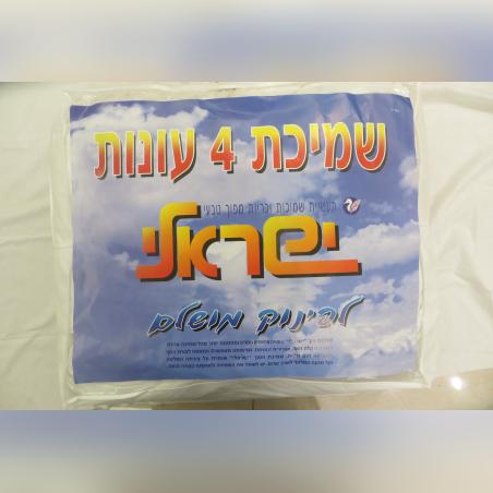 שמיכת פוך יחיד ישראלי מבית פריד 4 עונות השמיכה השוויצרית