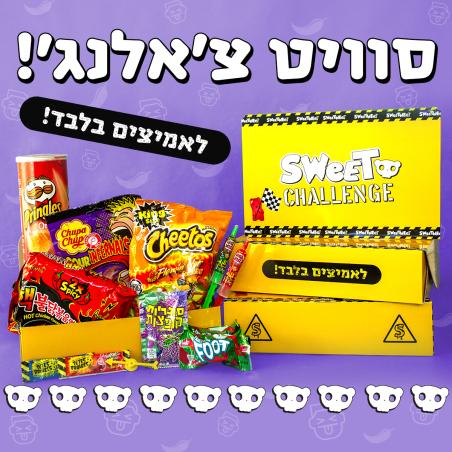 סוויט צ'אלנג' - Sweet-Challenge