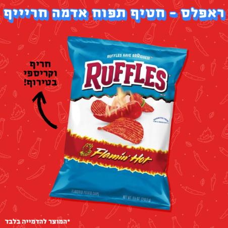 Ruffles - חטיף תפוח אדמה חרייייף אש!