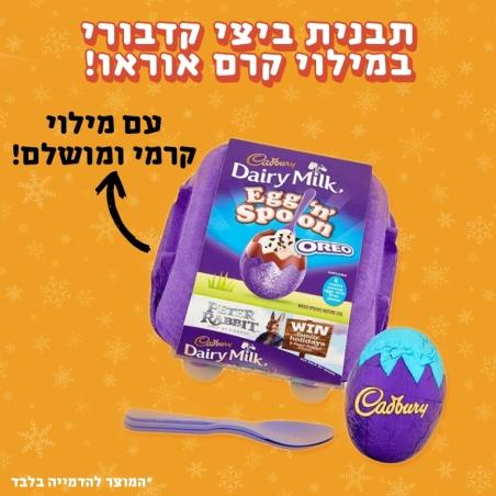 ביצי קדבורי במילוי קרם אוראו - Cadbury Eggs
