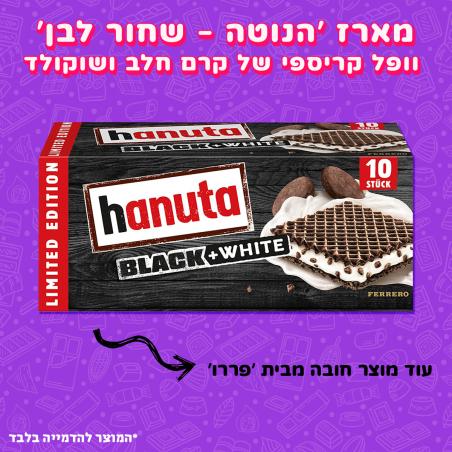 וופל 'הנוטה' שחור לבן - Hanuta
