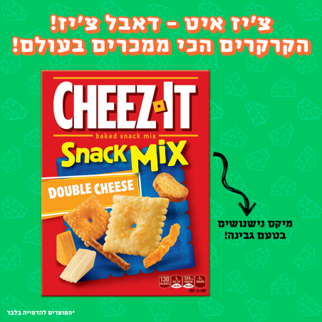 צ'יז איט - קרקרים ממכרים בטעם גבינה - Cheez it