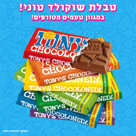 טבלאות שוקולד טוני - Tony's Chocolonely