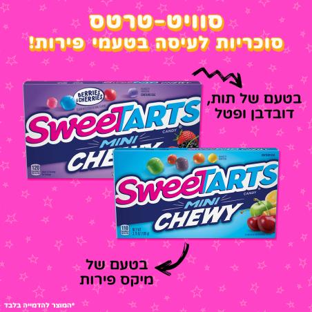 סוויט-טרטס - Sweetarts mini chewy