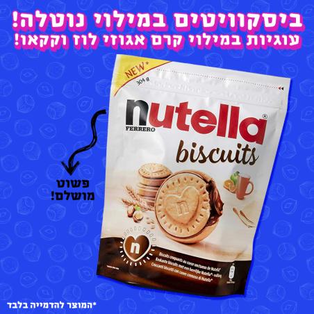 ביסקוויטים של נוטלה - Nutella biscuits