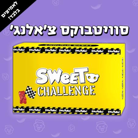 Sweetbox Challenge - סוויטבוקס אתגרים לאמיצים בלבד! (M)