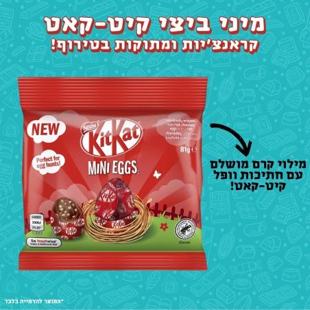 מיני ביצי קיט-קאט - Kitkat Eggs