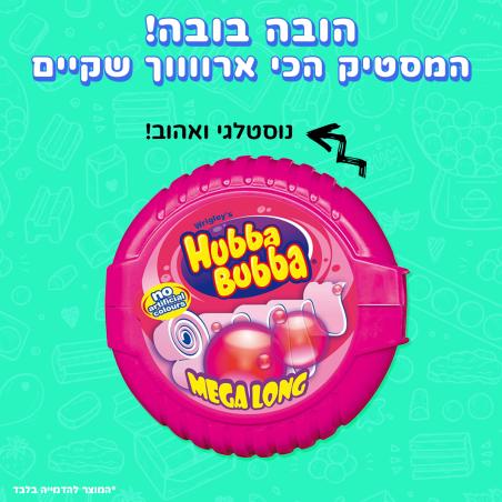 מסטיק הובה בובה - Hubba Bubba
