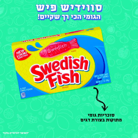 גומי סווידיש פיש - Swedish Fish