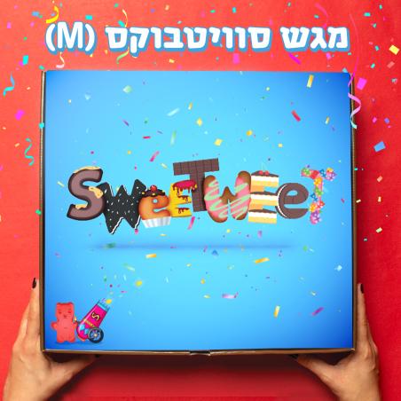 מגש סוויטבוקס - 'המומלצים של סוויטוויט' (M)