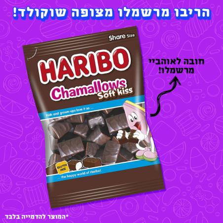 מרשמלו מצופה שוקולד - Haribo