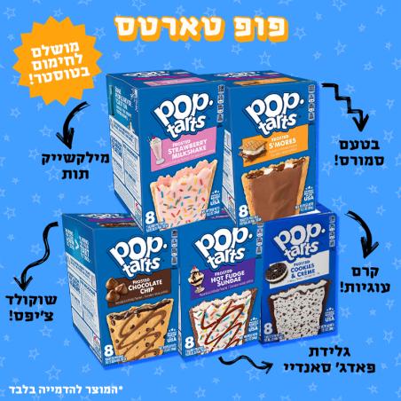 פופ טארטס - Pop Tarts