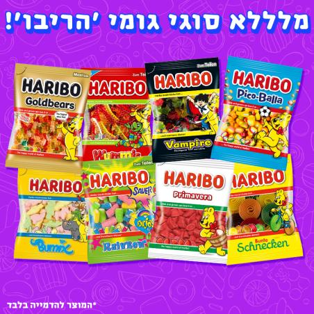 גומי 'הריבו' Haribo - במגוון טעמים!