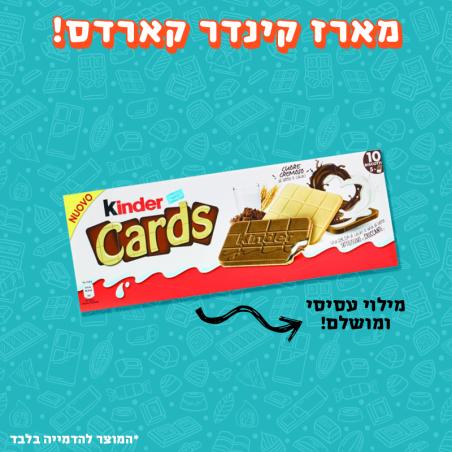 קינדר קארדס - Kinder Cards