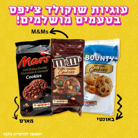 עוגיות שוקולד צ'יפס בטעמי - מארס, באונטי ו-M&Ms