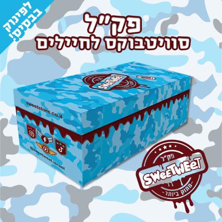 פקל סוויטבוקס (XL) - המתנה המושלמת לחיילים!