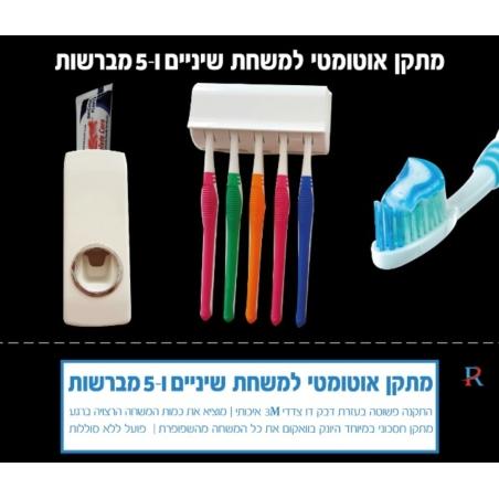 מתקן אוטומטי למשחת שיניים ומחזיק 5 מברשות