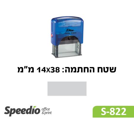 חותמת גומי קפיצית דגם Shiny Printer S822-מתאימה ל 1-3 שורות טקסט שטח ההחתמה: 14X38 מ'מ