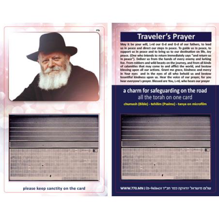 5015 -חח״ת  ותפילת הדרך באנגלית