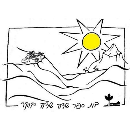 קייטנת עולם הטבע של בית ספר שדה - רישום לתלמידי כיתה א'