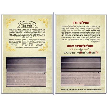 5011 - סגולה ללידה קלה ותפילת הדרך