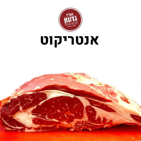 אנטריקוט ישראלי טרי -פרימיום