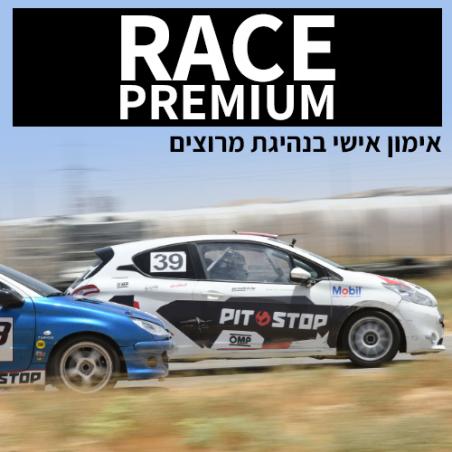 RACE PREMIUM