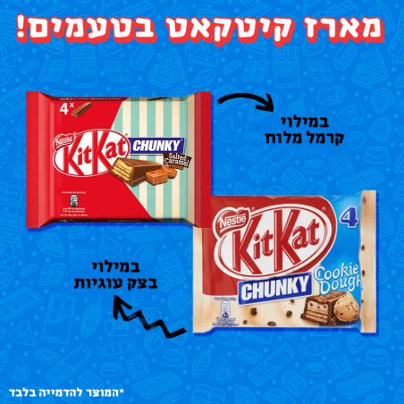 קיט-קאט בטעמים - KitKat