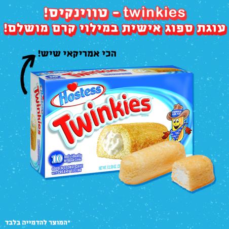 טווינקיס - Twinkies