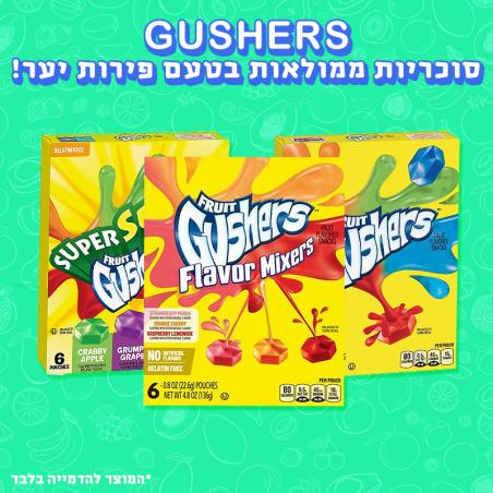 GUSHERS - סוכריות גומי במילוי קרם פירות!
