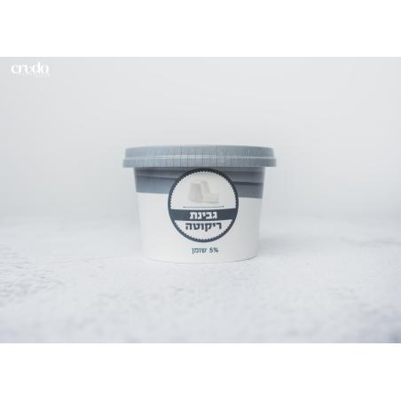 גבינת ריקוטה בטעם טבעי- 200 גרם