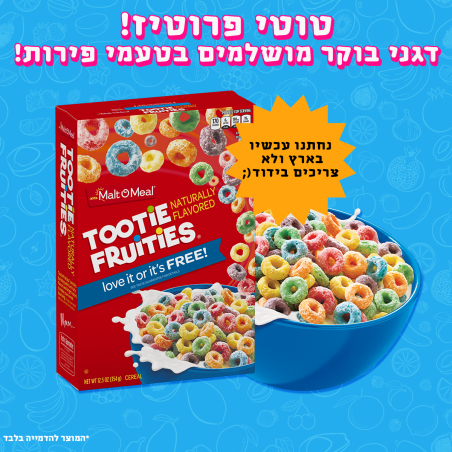 דגני בוקר טוטי פרוטיז - Tootie Fruities