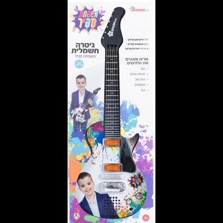הגיטרה של אלרועי ! גיטרה חשמלית מטורפת (שירים + קריוקי)